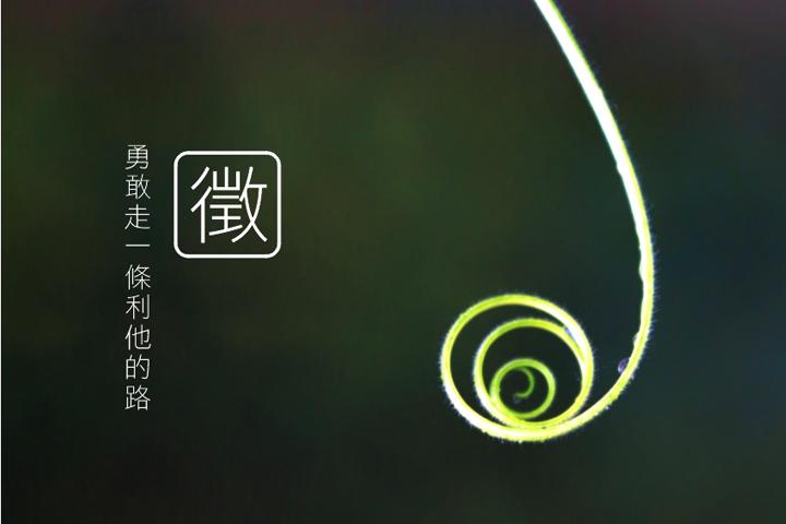 【人才招募】慈心基金會附設福田有機農業推廣中心 誠徵「業務助理」及「會計」