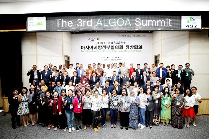 第3屆亞洲地方政府有機農業高峰會